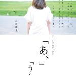 aun_poster