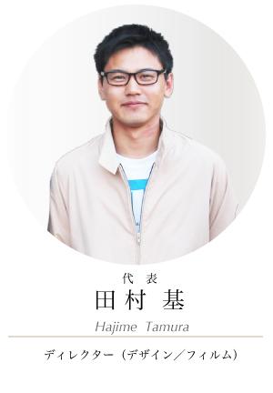 profile_tamura